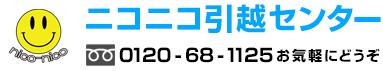 ニコニコ引越センター│福岡・鹿児島・熊本を中心に九州全域対応│格安引越・訪問見積もり無料